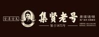 集贤老号酒广告牌