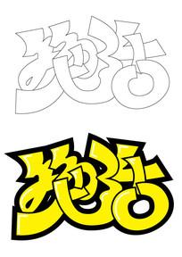 绝活原创矢量字体设计