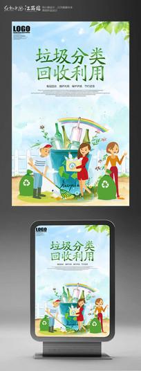 垃圾分类回收利用海报设计