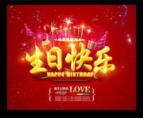 浪漫时尚生日快乐海报设计