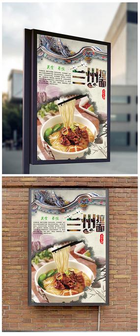 兰州拉面美食海报图片