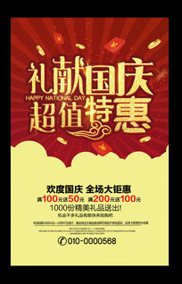 礼献国庆节促销海报设计