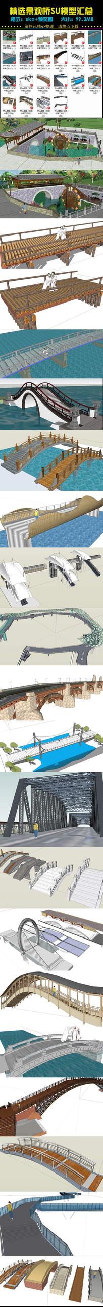 木桥石桥景观桥梁拱桥su模型