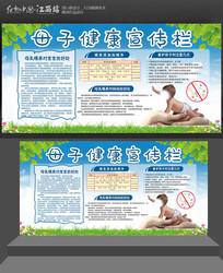 母子健康宣传栏设计模板