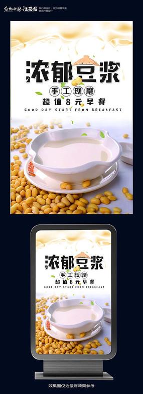 浓郁豆浆宣传海报设计