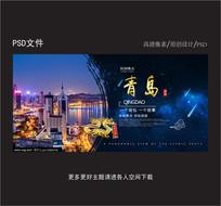 青岛旅游海报宣传单