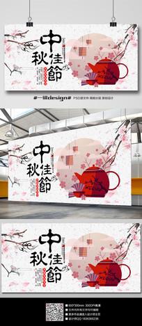 清新典雅中国风中秋海报