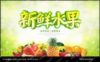 清新水果海报设计模板