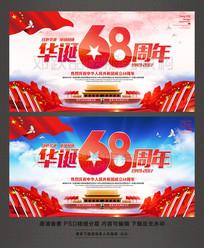 庆祝华诞68周年庆国庆节展板