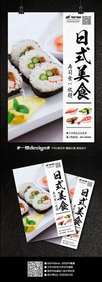 日式料理寿司美食海报