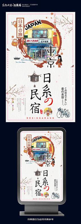 日系民宿海报设计