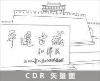 山西平遥古城线描装饰图