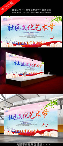 社区文化艺术节舞台背景设计