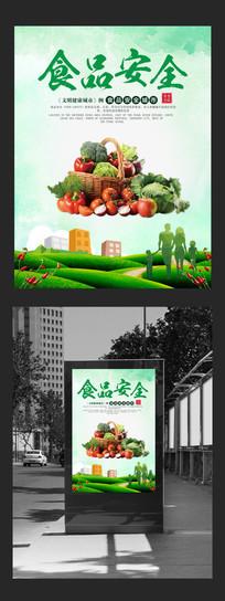 食品安全海报设计