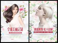 时尚潮流个性美容美发海报