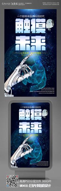 时尚创意科技触摸未来海报