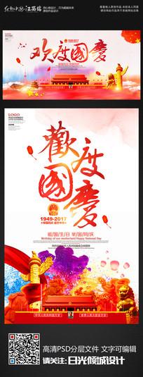 时尚大气国庆节海报