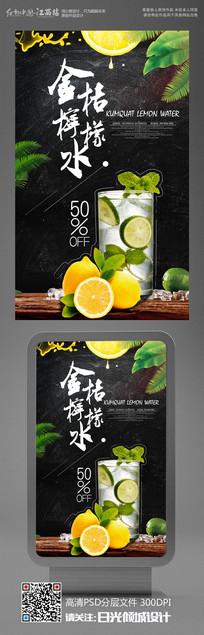时尚大气金桔柠檬水宣传海报
