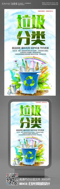 时尚大气垃圾分类公益宣传海报