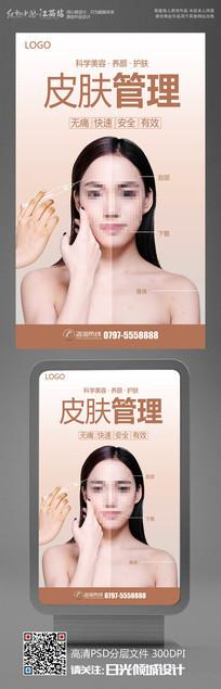时尚大气皮肤管理美容宣传海报