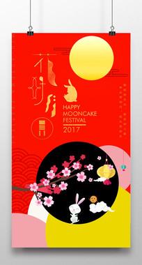 时尚中秋节海报