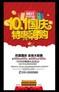 十一国庆节特惠促销海报