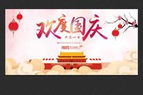 十一国庆节宣传展板海报