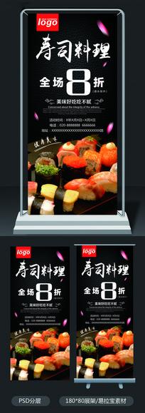 寿司料理展架设计 PSD
