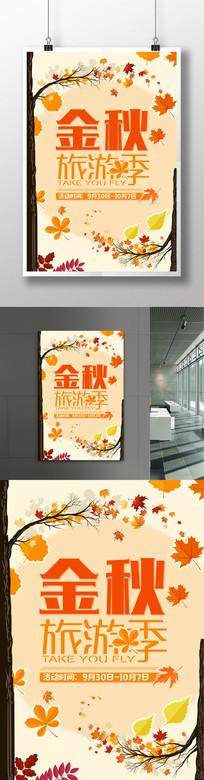 水彩金秋旅游季宣传海报
