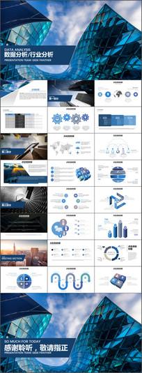 数据分析行业分析PPT模板