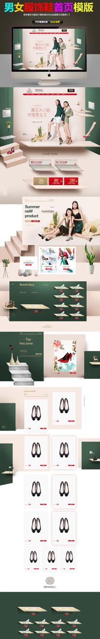 淘宝女鞋海报首页模版