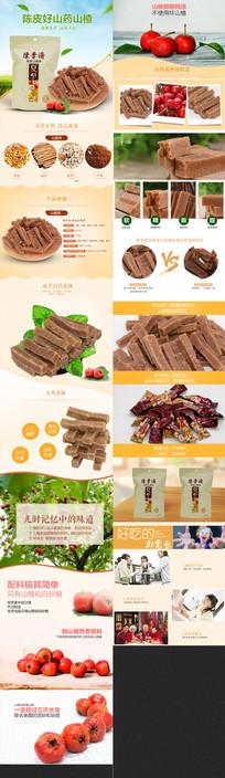 淘宝天猫山楂条食品详情页描述 PSD
