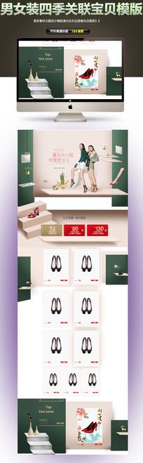 淘宝详情页女鞋促销关联海报