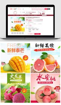 淘宝新鲜水果主图设计模板