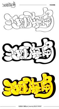 天涯海角原创矢量字体设计