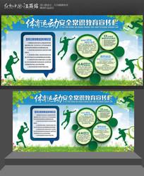 体育文化墙设计教育宣传栏设计