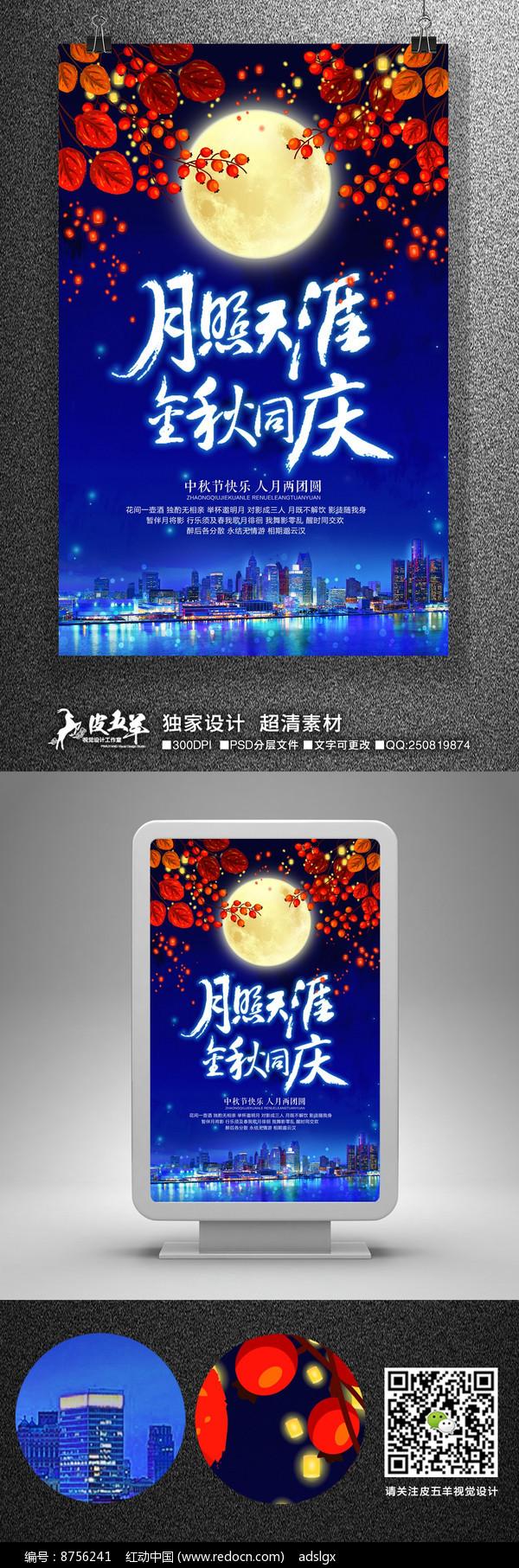 唯美星夜中秋节晚会海报图片