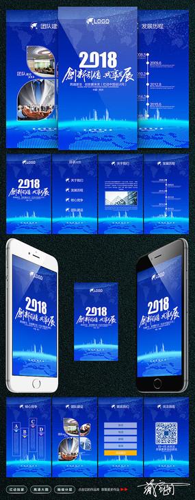 微信公众号企业文化H5模板 PSD