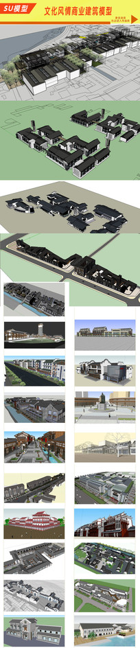 文化风情街建筑设计模型 skp