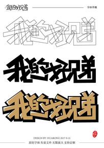 我的好兄弟原创矢量字体设计