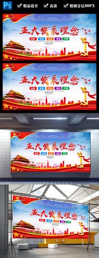 五大发展理念宣传展板设计