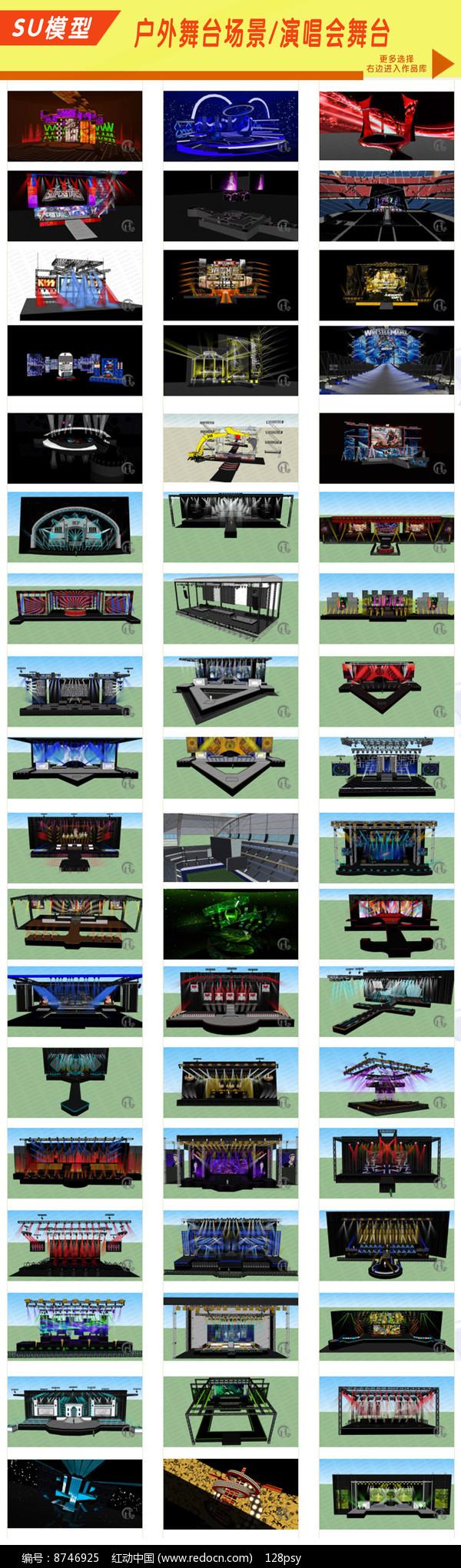 舞台场景设计SU模型图片