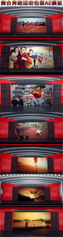 舞台运动会包装AE模板