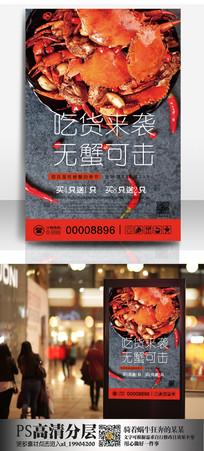 香辣螃蟹促销海报