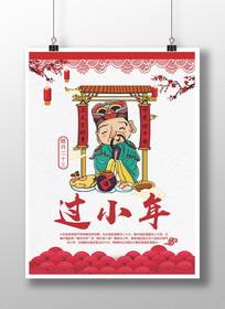 小年春节卡通财神创意海报