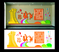 校园文化建设立体墙设计