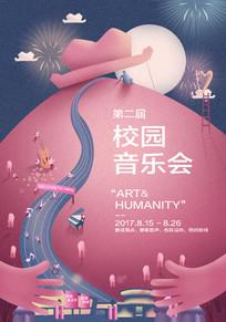 校园音乐会海报设计
