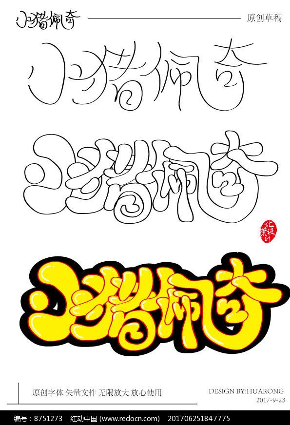 小猪佩奇原创字体矢量设计图片ps素材如何v字体图片