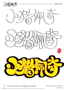 小猪佩奇原创矢量字体设计 AI