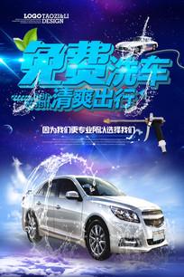 洗车汽车海报设计